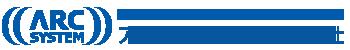 アークシステム株式会社|福山市 セキュリティサービス